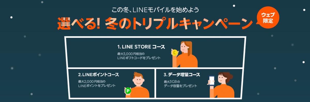 LINEモバイル「選べる! 冬のトリプルキャンペーン」
