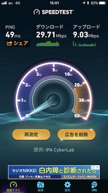 UQモバイル速度