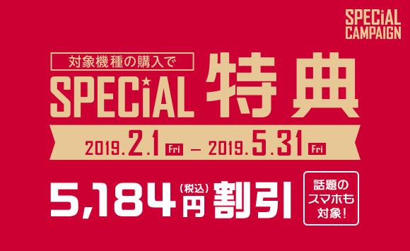 special_tokuten