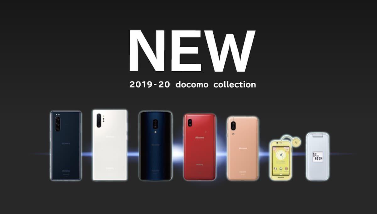 ドコモ2019-2020冬春モデル