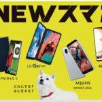 ソフトバンクが2019年秋冬モデル発表。Xperia 5、AQUOS zero2、LG G8X ThinQなど