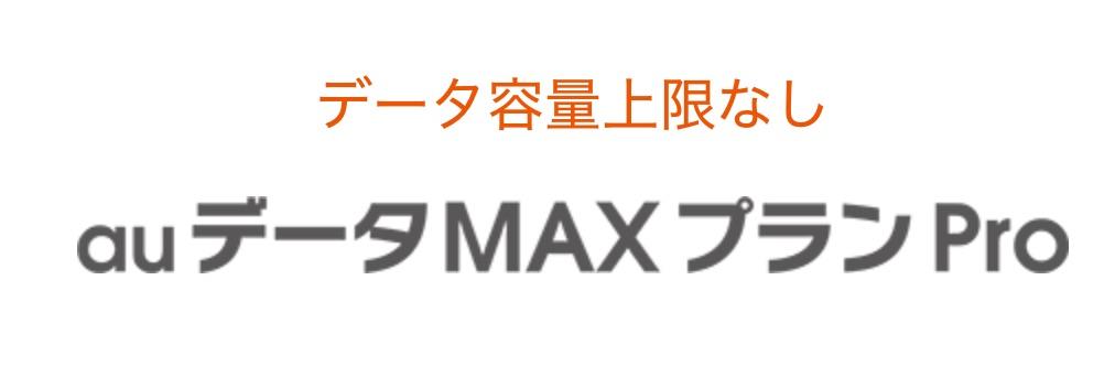 au-data-max-pro