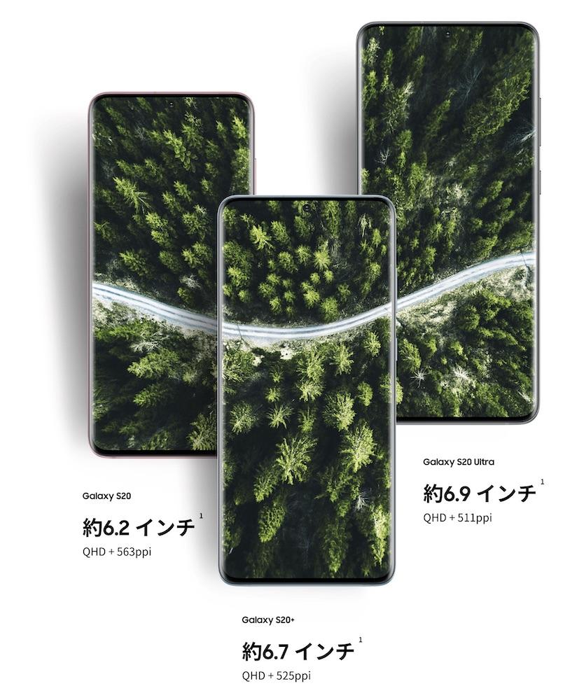 Galaxy S20、S20+、S20 Ultra