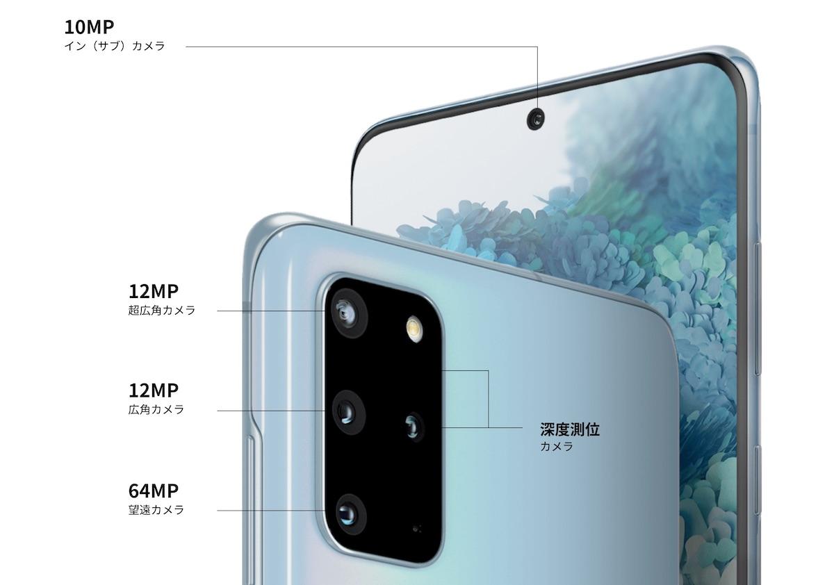 Galaxy S20 Plus カメラ