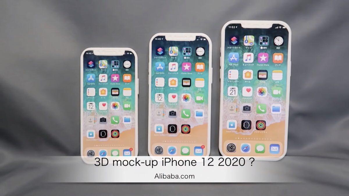 iphone12-mock