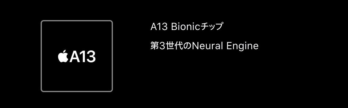 A13 Bionicチップ