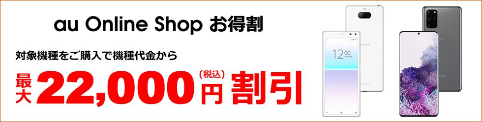 au Online Shopお得割