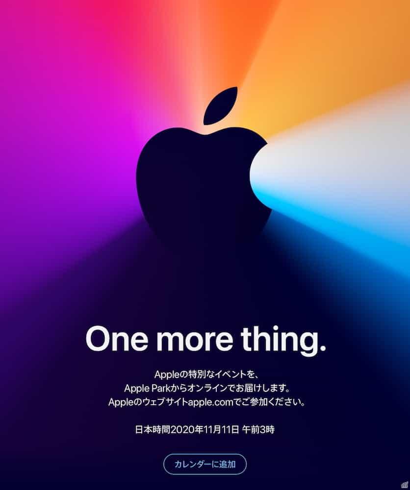 Apple Event。202011月11日
