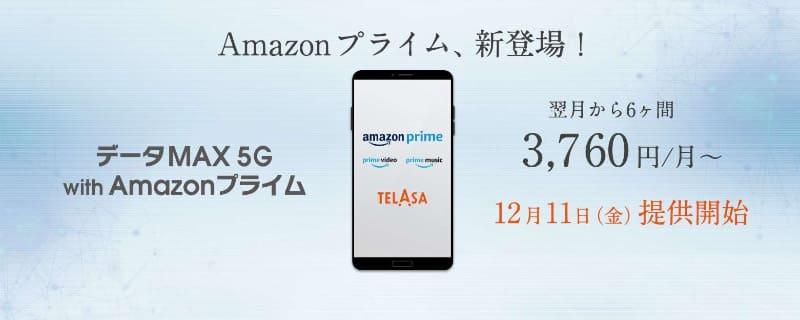 au Amazonプライム