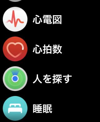 心電図アプリ
