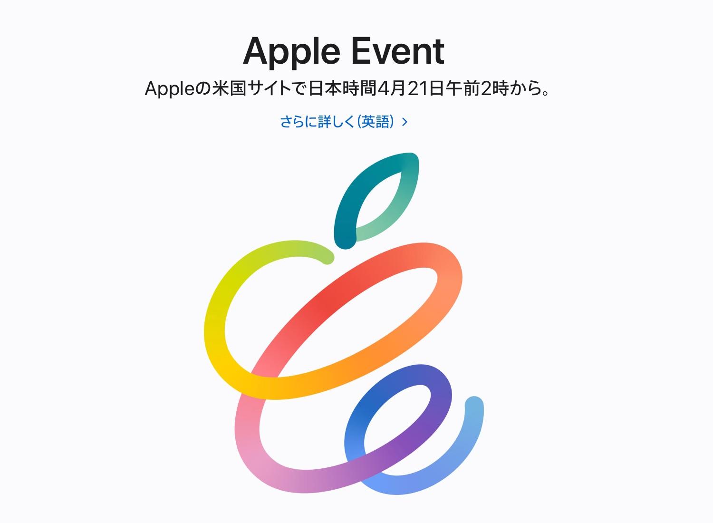 Appleイベント