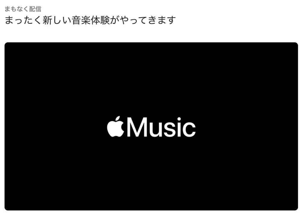Apple Music 予告