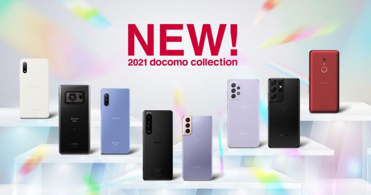 ドコモ、2021年夏モデル