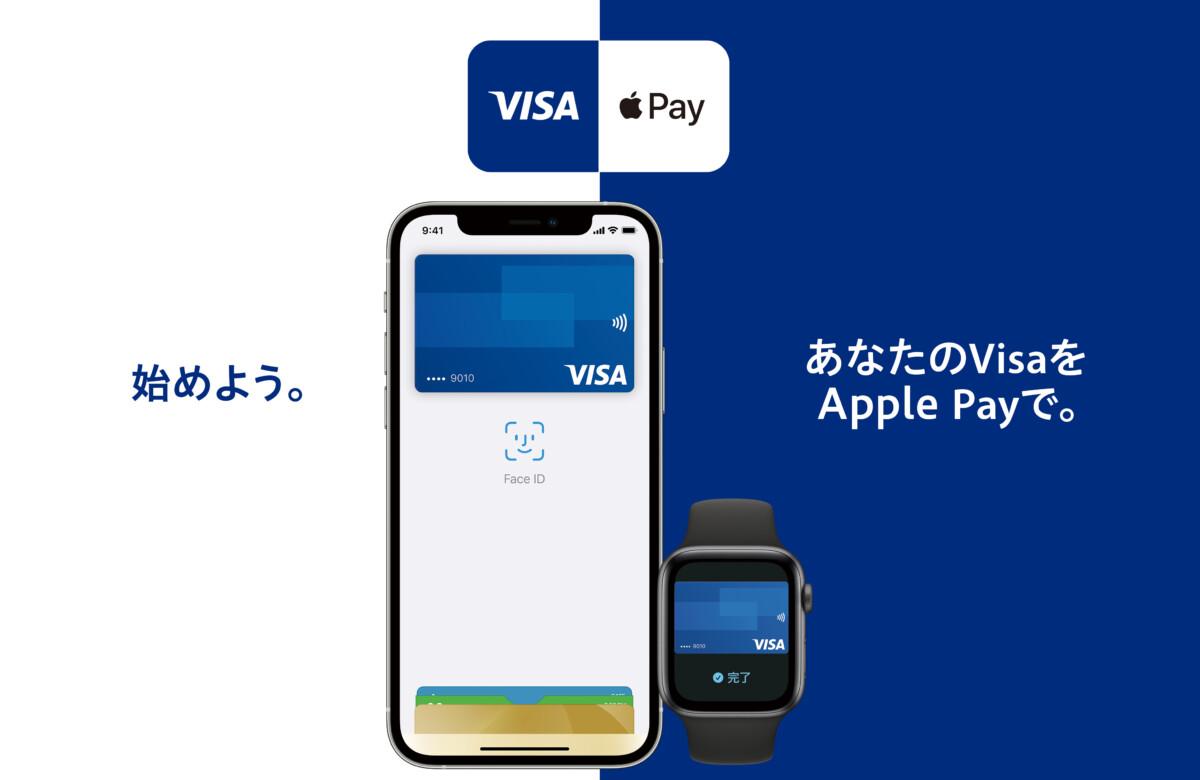 VisaがApple Payに対応