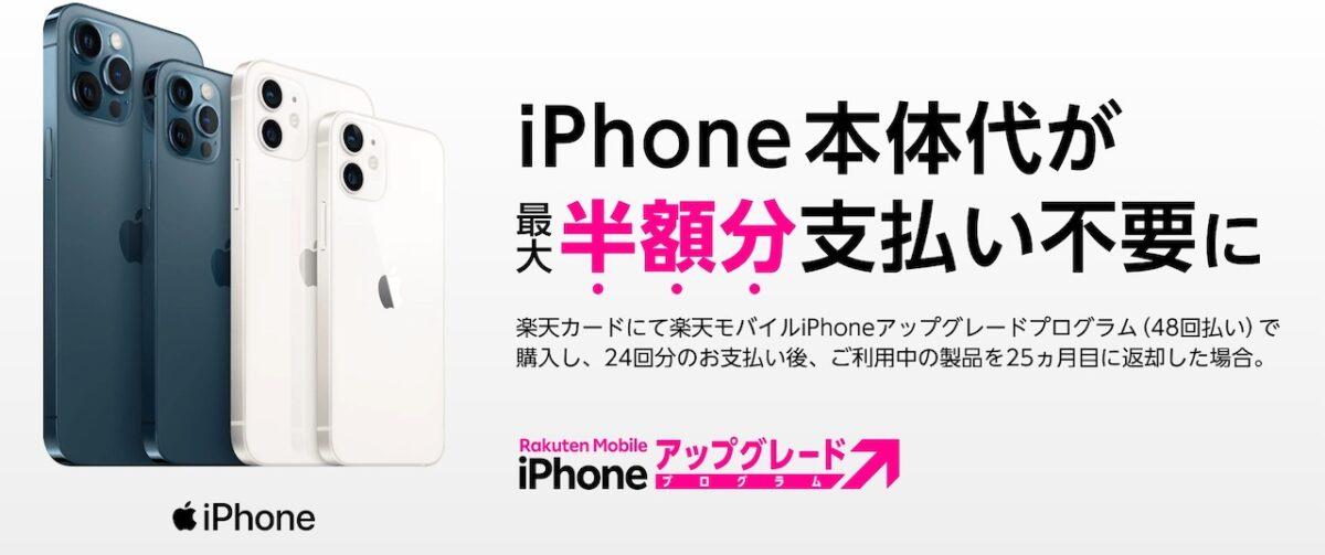 楽天モバイル iPhone アップグレードプログラム