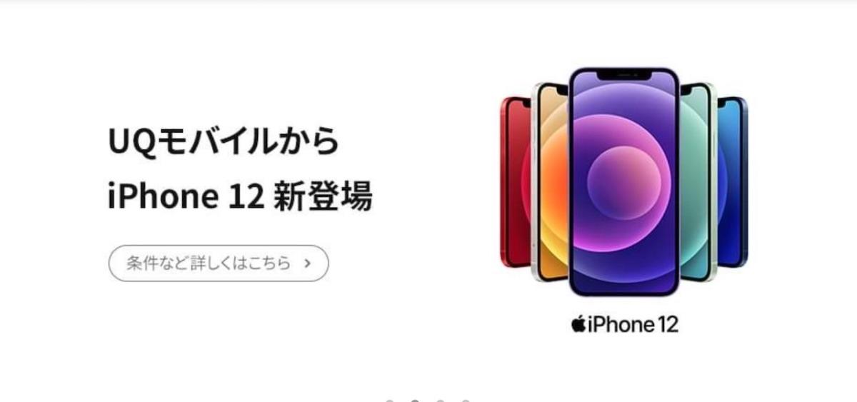 UQモバイル、iPhone 12