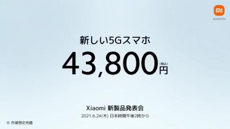 Xiaomi発表会