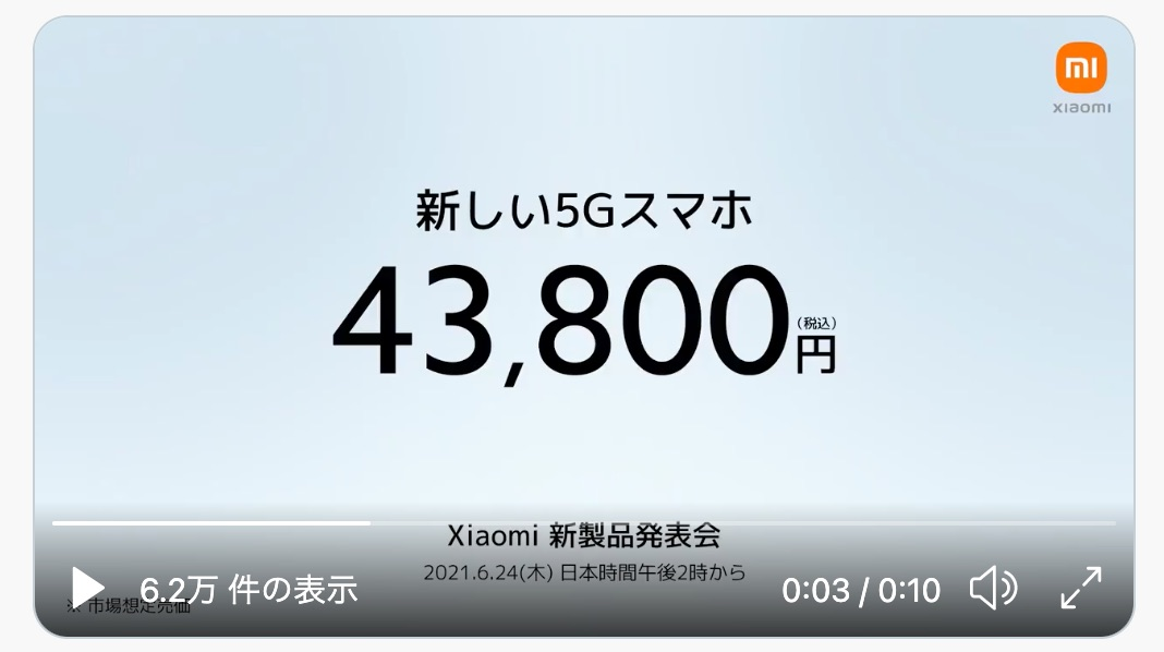 Xiaomi 2021.6.24