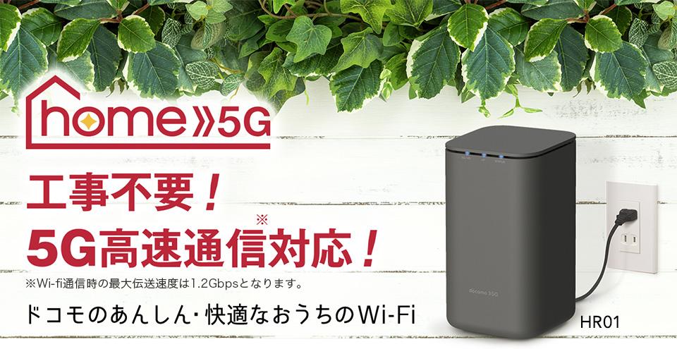ドコモ。Home 5G