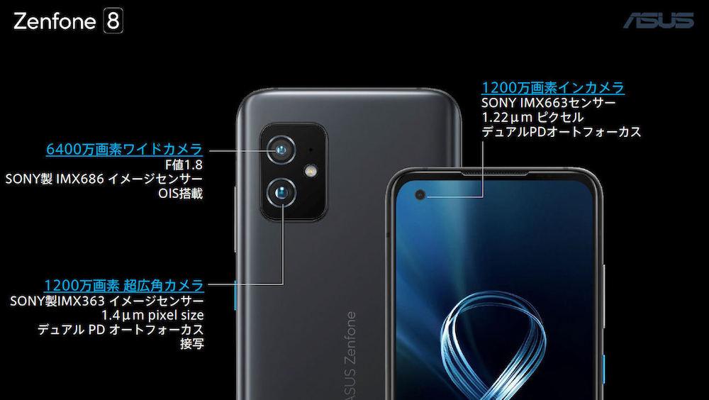 Zenfone 8 カメラ