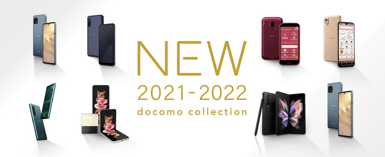 ドコモ、2021-2022冬春モデル