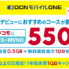 OCNモバイルONE。500MB/月コース